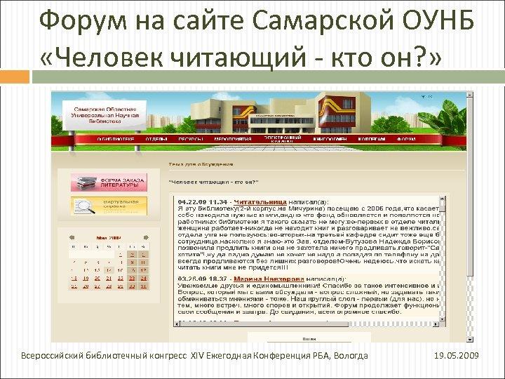Форум на сайте Самарской ОУНБ «Человек читающий - кто он? » Всероссийский библиотечный конгресс