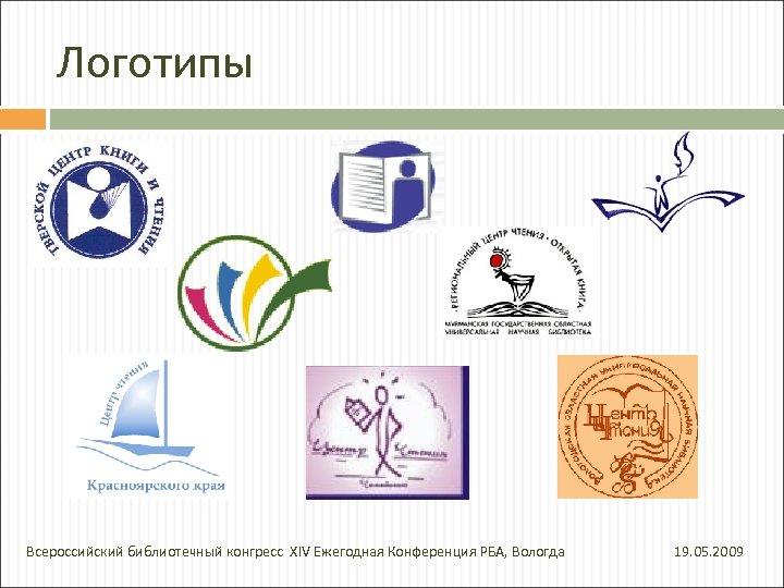 Логотипы Всероссийский библиотечный конгресс XIV Ежегодная Конференция РБА, Вологда 19. 05. 2009
