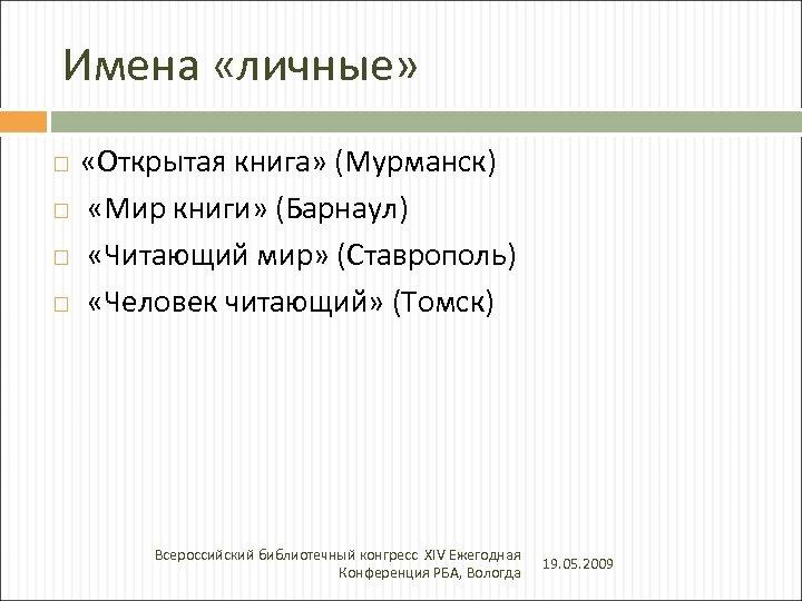 Имена «личные» «Открытая книга» (Мурманск) «Мир книги» (Барнаул) «Читающий мир» (Ставрополь) «Человек читающий» (Томск)