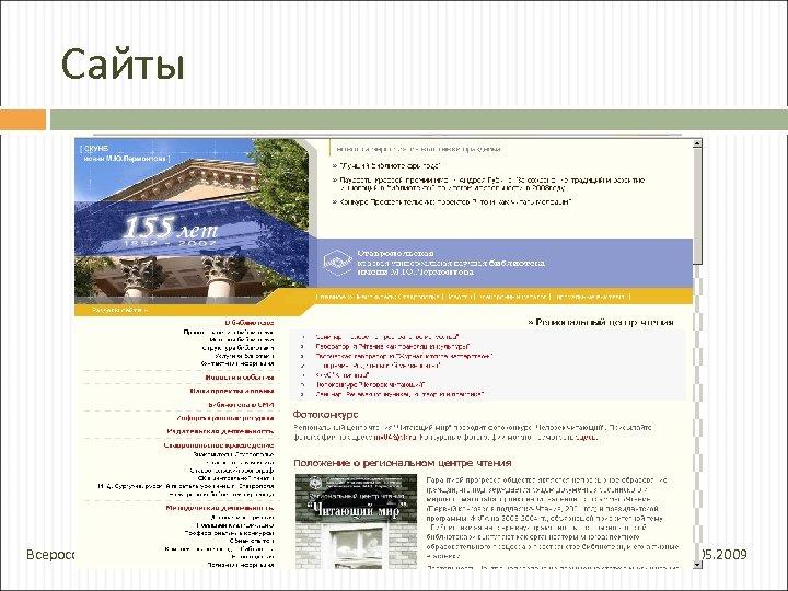 Сайты Всероссийский библиотечный конгресс XIV Ежегодная Конференция РБА, Вологда 19. 05. 2009