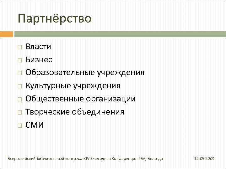 Партнёрство Власти Бизнес Образовательные учреждения Культурные учреждения Общественные организации Творческие объединения СМИ Всероссийский библиотечный