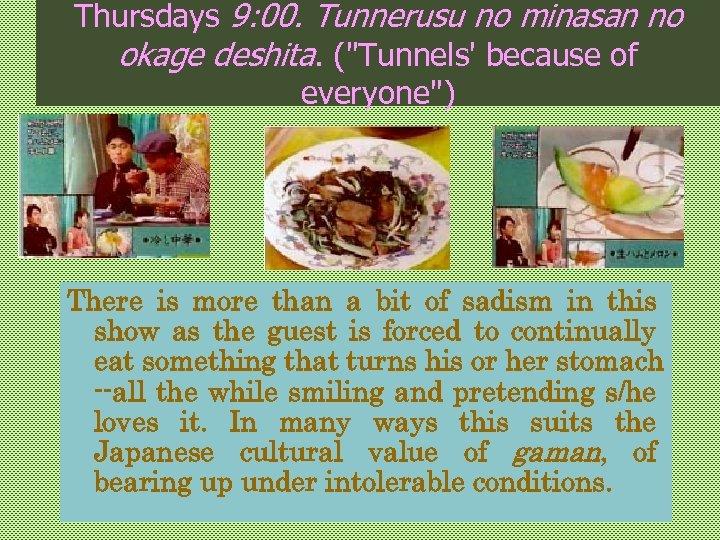 Thursdays 9: 00. Tunnerusu no minasan no okage deshita. (