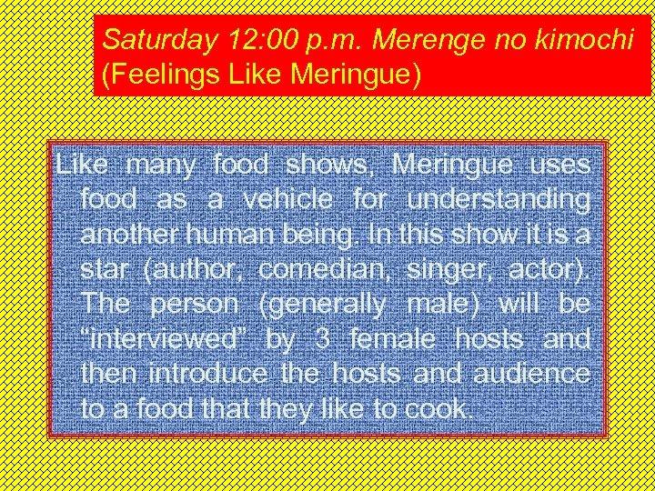 Saturday 12: 00 p. m. Merenge no kimochi (Feelings Like Meringue) Like many food