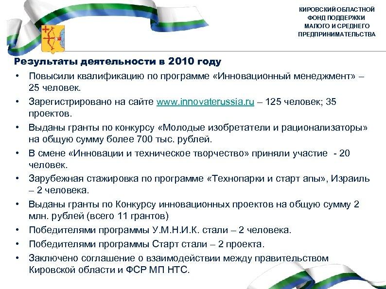 КИРОВСКИЙ ОБЛАСТНОЙ ФОНД ПОДДЕРЖКИ МАЛОГО И СРЕДНЕГО ПРЕДПРИНИМАТЕЛЬСТВА Результаты деятельности в 2010 году •
