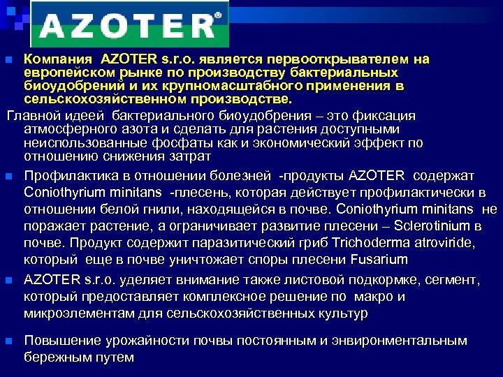 Компания AZOTER s. r. o. является первооткрывателем на европейском рынке по производству бактериальных биоудобрений