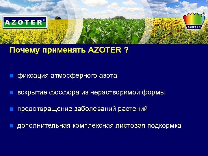 Почему применять AZOTER ? n фиксация атмосферного азота n вскрытие фосфора из нерастворимой формы
