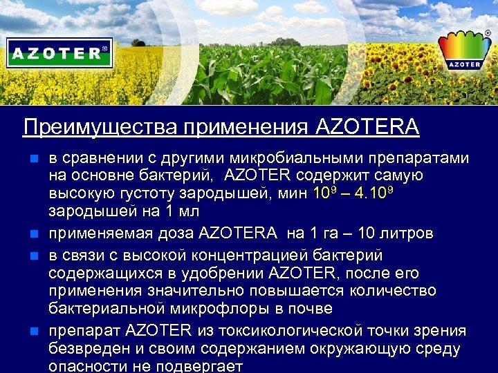 Преимущества применения AZOTERА n n в сравнении с другими микробиальными препаратами на основне бактерий,