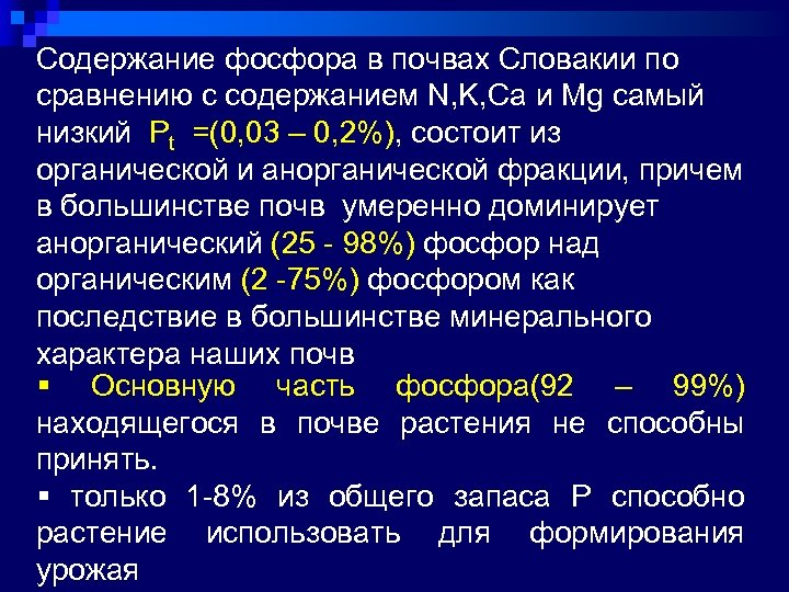 Содержание фосфора в почвах Словакии по сравнению с содержанием N, K, Ca и Mg