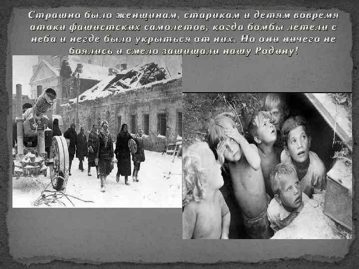 Страшно было женщинам, старикам и детям вовремя атаки фашистских самолетов, когда бомбы летели с