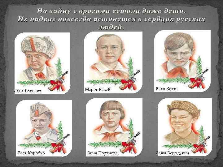 На войну с врагами встали даже дети. Их подвиг навсегда останется в сердцах русских