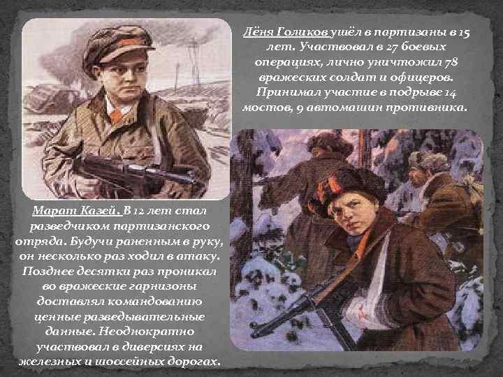 Лёня Голиков ушёл в партизаны в 15 лет. Участвовал в 27 боевых операциях, лично