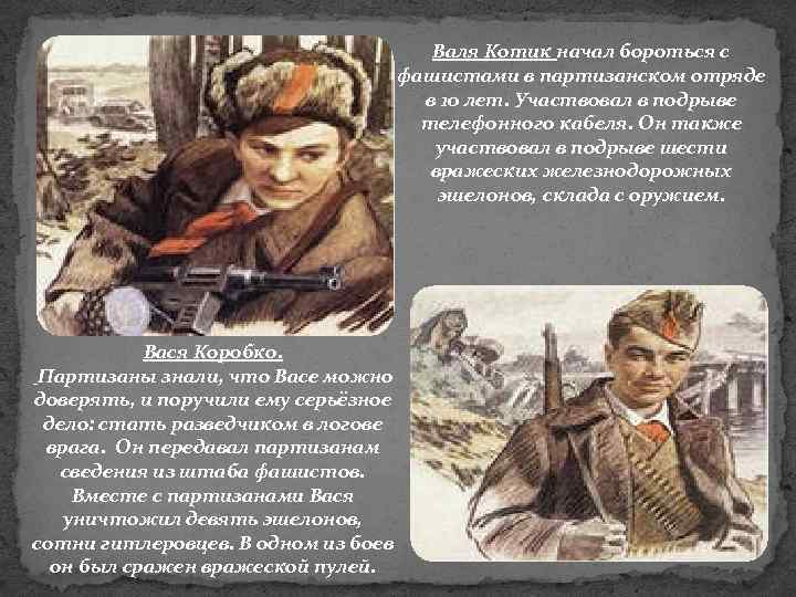 Валя Котик начал бороться с фашистами в партизанском отряде в 10 лет. Участвовал в