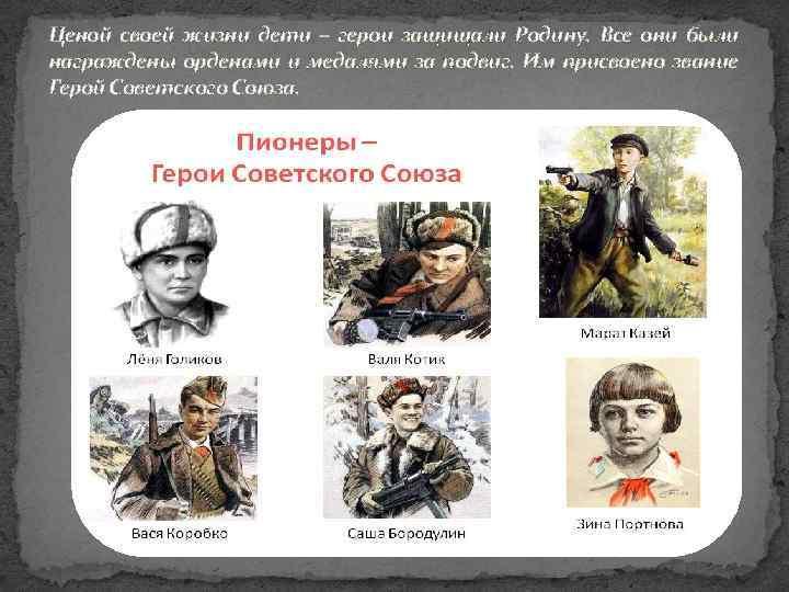 Ценой своей жизни дети – герои защищали Родину. Все они были награждены орденами и