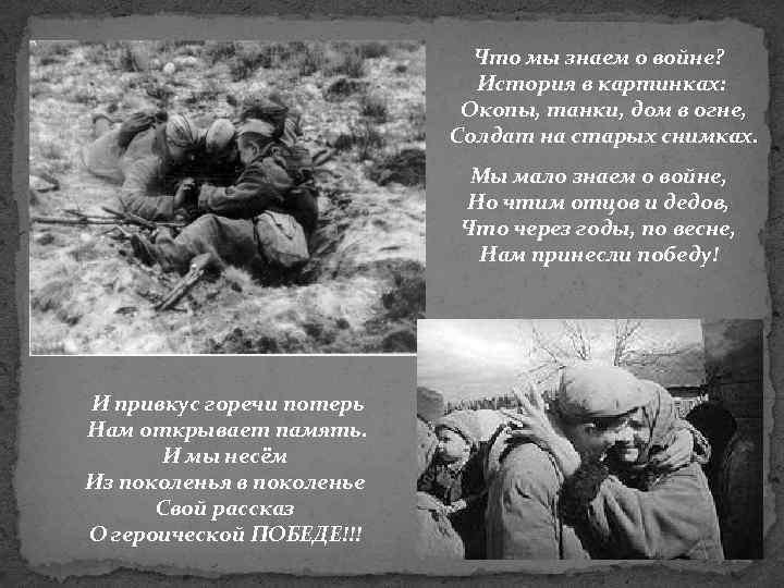 Что мы знаем о войне? История в картинках: Окопы, танки, дом в огне, Солдат