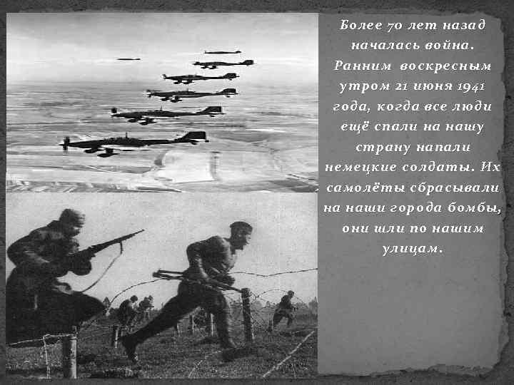 Более 70 лет назад началась война. Ранним воскресным утром 21 июня 1941 года, когда