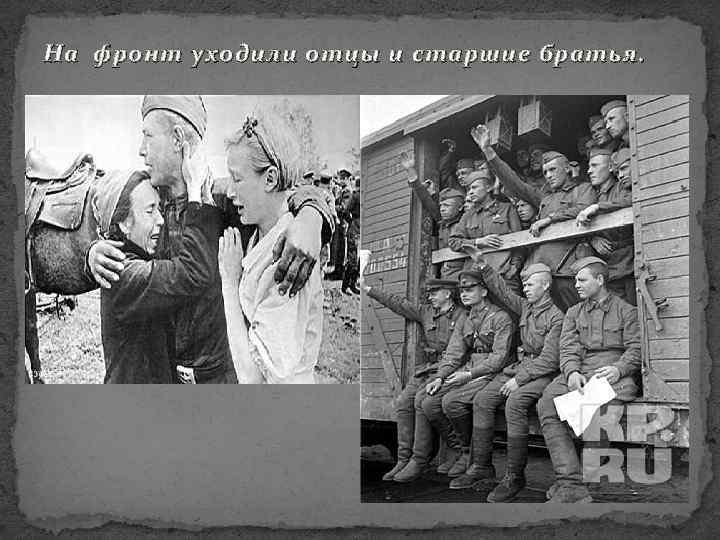 На фронт уходили отцы и старшие братья.