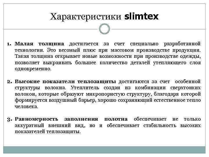 Характеристики slimtex 1. Малая толщина достигается за счет специально разработанной технологии. Это весомый плюс