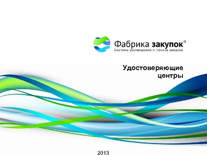 Удостоверяющие центры 2013