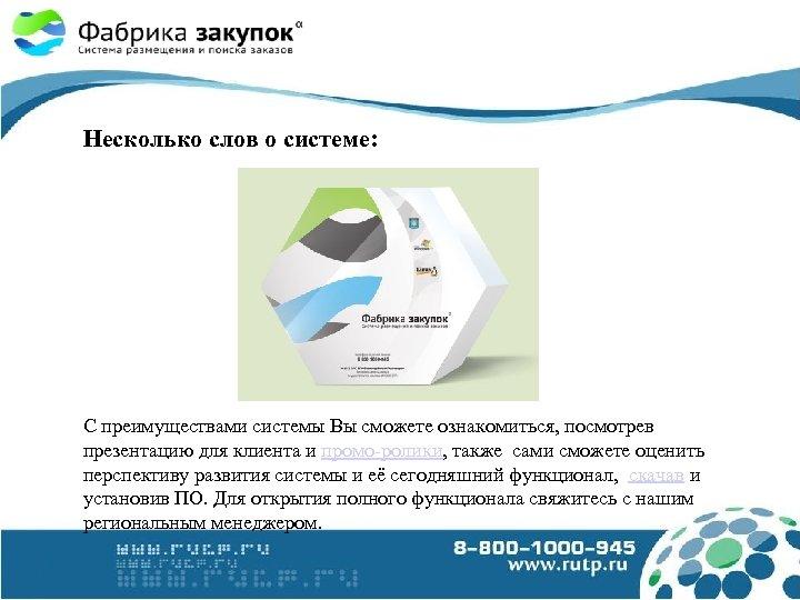 Несколько слов о системе: С преимуществами системы Вы сможете ознакомиться, посмотрев презентацию для клиента