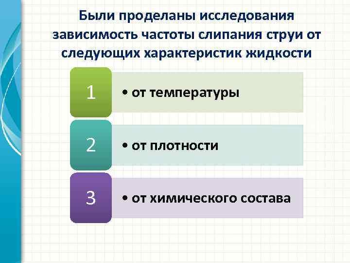 Были проделаны исследования зависимость частоты слипания струи от следующих характеристик жидкости 1 • от