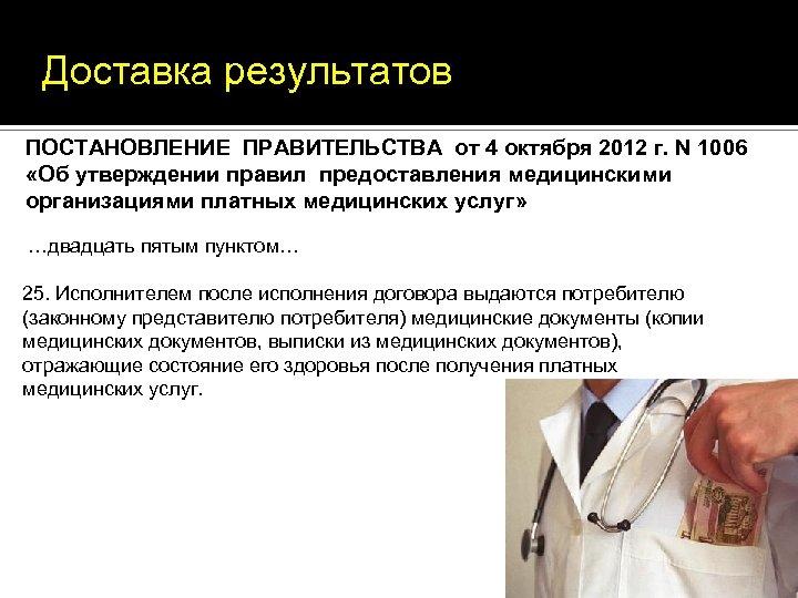 Доставка результатов ПОСТАНОВЛЕНИЕ ПРАВИТЕЛЬСТВА от 4 октября 2012 г. N 1006 «Об утверждении правил