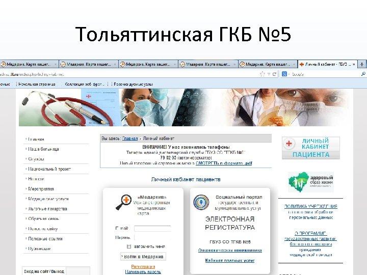 Тольяттинская ГКБ № 5