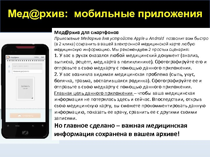 Мед@рхив: мобильные приложения Мед@рхив для смартфонов Приложение Медархив для устройств Apple и Android позволит