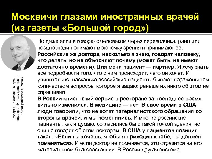 Роберт Янг, семейный врач, педиатр в «Интермедцентре» , 15 лет работает в России Москвичи