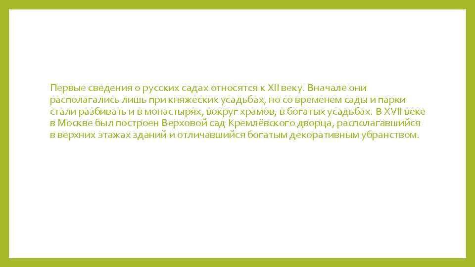 Первые сведения о русских садах относятся к XII веку. Вначале они располагались лишь при