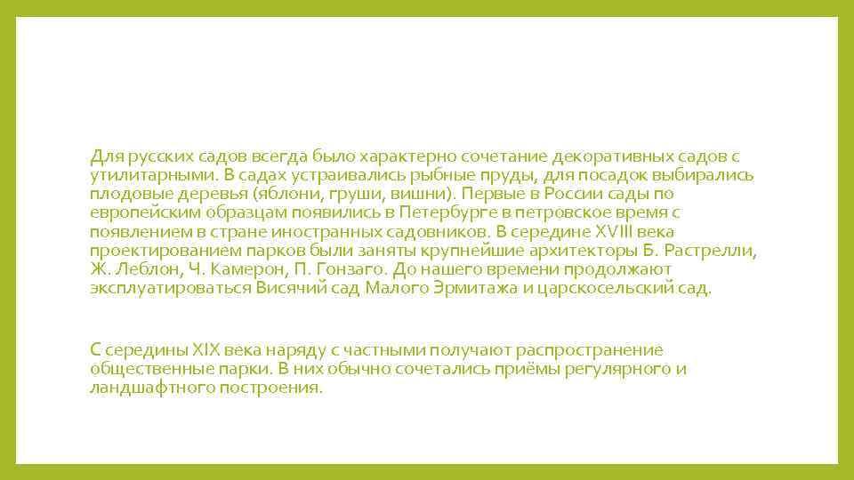 Для русских садов всегда было характерно сочетание декоративных садов с утилитарными. В садах устраивались