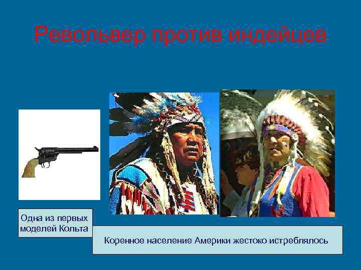 Револьвер против индейцев Одна из первых моделей Кольта Коренное население Америки жестоко истреблялось