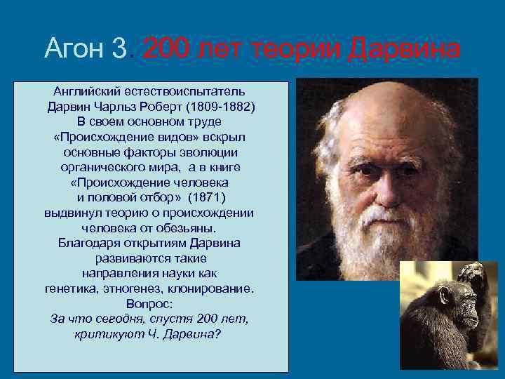 Агон 3. 200 лет теории Дарвина Английский естествоиспытатель Дарвин Чарльз Роберт (1809 -1882) В