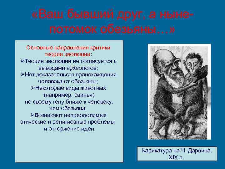 «Ваш бывший друг, а ныне- потомок обезьяны…» Основные направления критики теории эволюции: ØТеория