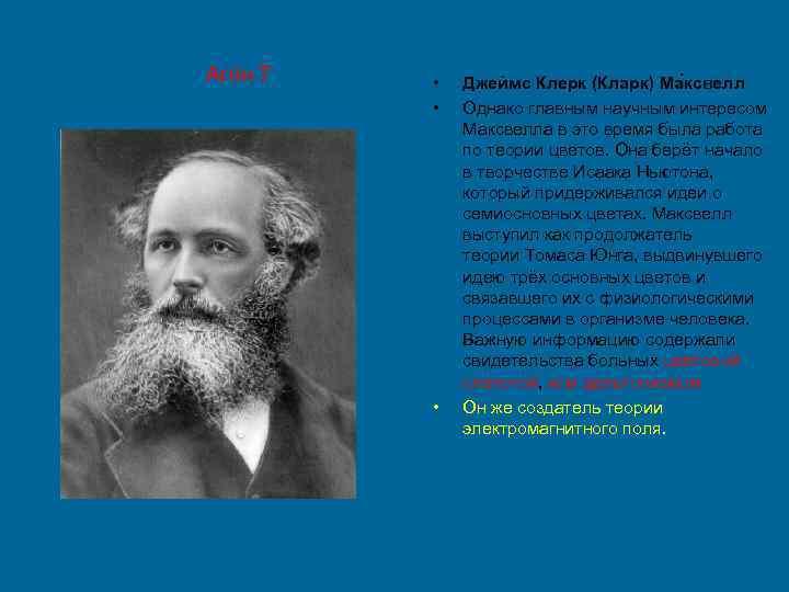 Агон 7 • • • Джеймс Клерк (Кларк) Ма ксвелл Однако главным научным интересом