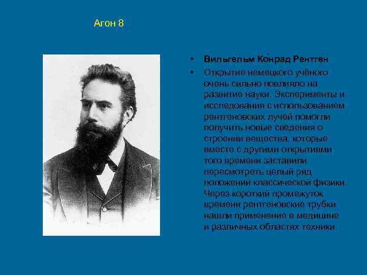 Агон 8 • • Вильге льм Ко нрад Рентге н Открытие немецкого учёного очень