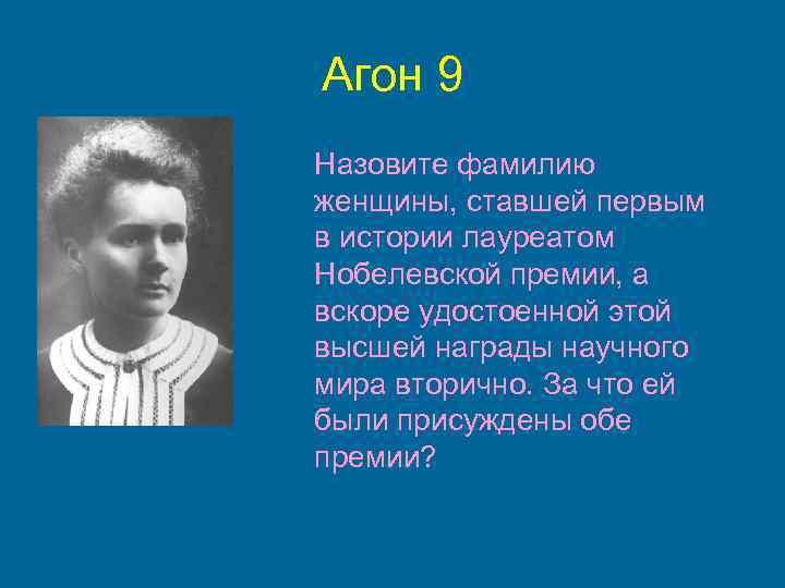 Агон 9 Назовите фамилию женщины, ставшей первым в истории лауреатом Нобелевской премии, а вскоре