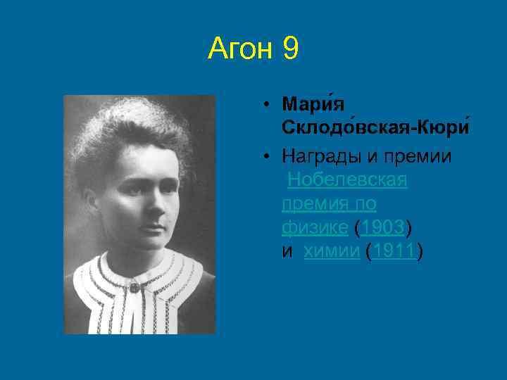 Агон 9 • Мари я Склодо вская-Кюри • Награды и премии Нобелевская премия по