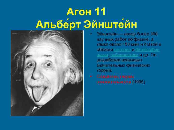 Агон 11 Альбе рт Эйнште йн • • Эйнштейн — автор более 300 научных