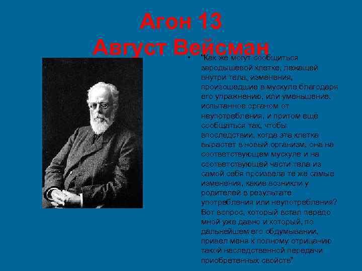 """Агон 13 Август Вейсман • """"Как же могут сообщиться зародышевой клетке, лежащей внутри тела,"""
