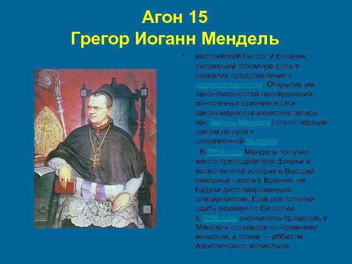 Агон 15 Грегор Иоганн Мендель • австрийский биолог и ботаник, сыгравший огромную роль в