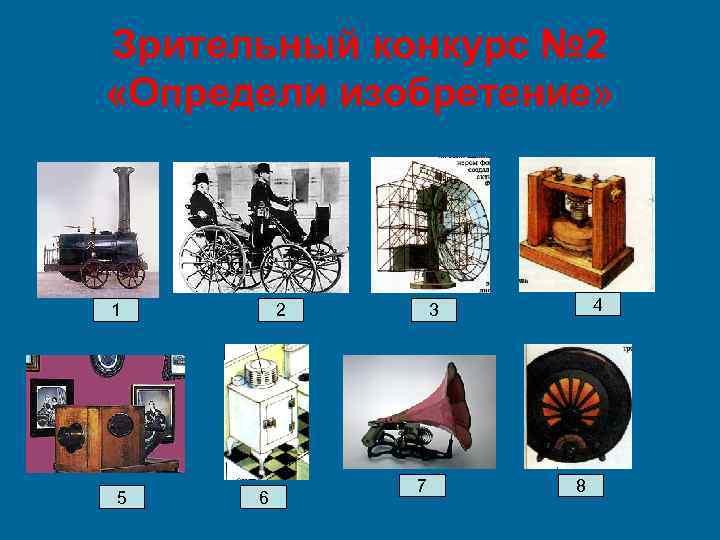 Зрительный конкурс № 2 «Определи изобретение» 1 5 2 6 4 3 7 8