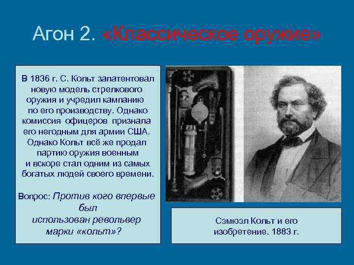 Агон 2. «Классическое оружие» В 1836 г. С. Кольт запатентовал новую модель стрелкового оружия