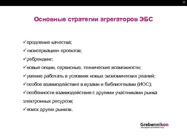 12 Основные стратегии агрегаторов ЭБС üпродление качества; ü «консервация» проектов; üребрендинг; üновые опции, сервисные,
