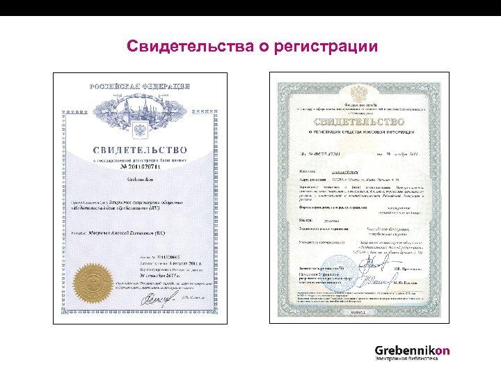 Свидетельства о регистрации