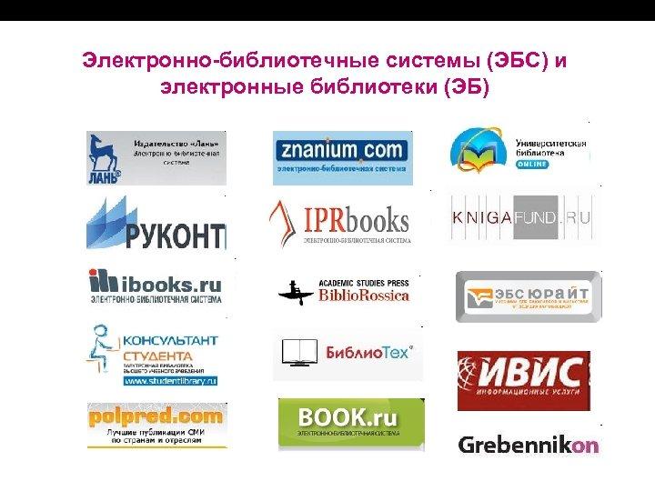 Электронно-библиотечные системы (ЭБС) и электронные библиотеки (ЭБ)