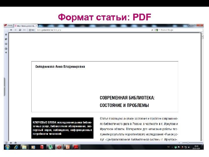 Формат статьи: PDF