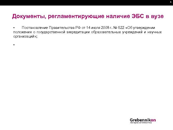 4 Документы, регламентирующие наличие ЭБС в вузе • Постановление Правительства РФ от 14 июля