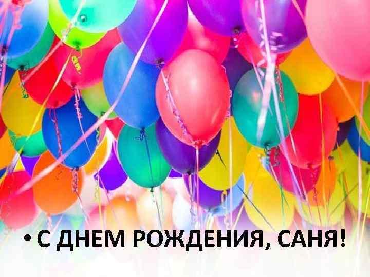 С днем рождения санечек картинки