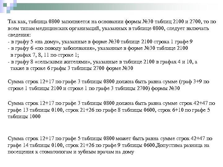 Так как, таблица 0800 заполняется на основании формы № 30 таблиц 2100 и 2700,