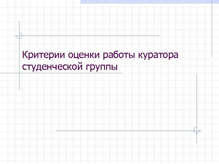 Критерии оценки работы куратора студенческой группы